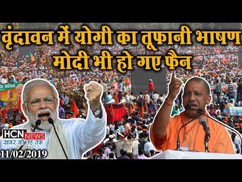 HCN News | सीएम योगी ने वृंदावन में दिया ऐसा भाषण, पीएम मोदी भी हो गए फैन | CM Yogi Speech Today