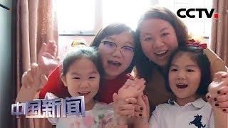 [中国新闻] 粤港澳各界:祝愿祖国和港澳的明天更美好 | CCTV中文国际