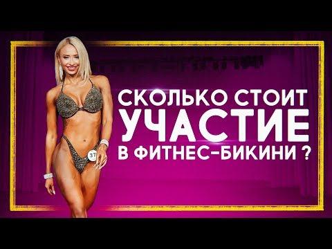 Смотреть видео онлайн бикини