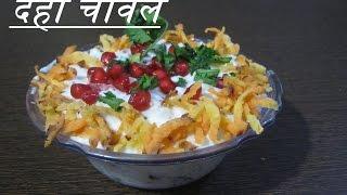 Curd Rice -  With Archana Jani - दही चावल