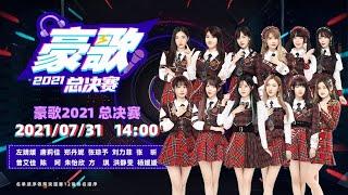 GNZ48《豪歌》2021总决赛(31-07-2021 14:00)