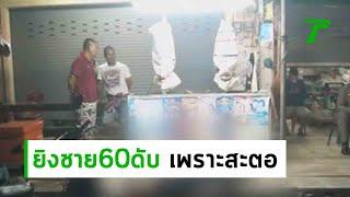 ชาย-60-ปี-ตายเพราะสะตอ-19-06-62-ข่าวเย็นไทยรัฐ