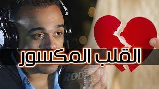 القلب المكسور من الزعل ممكن يحصله مضاعفات والانسان يموت 💔😥 فيديو صعب قووى للشاعر محمد هشام - أطمن