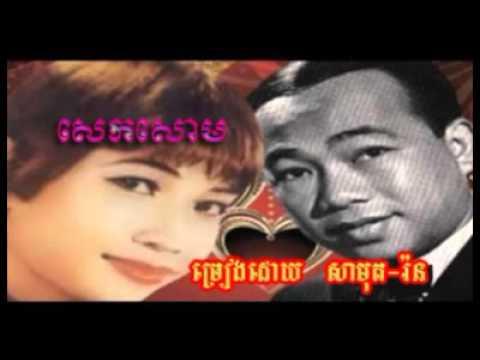 707 - Sin Sisamuth - Ben Ron - Sek Soam
