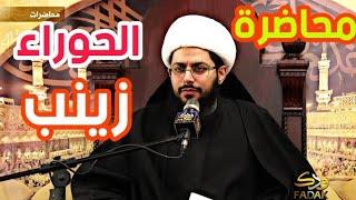 اجمل محاضرة عن السيدة زينب (عليها السلام ) الشيخ ياسر الحبيب