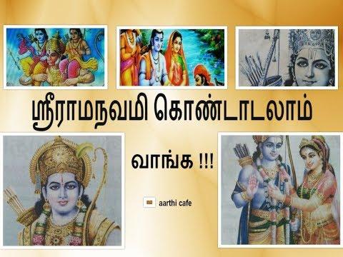 Sri Rama Navami - A Glance ( With My Daughter's Song) | ஸ்ரீ ராம நவமி - ஓர் பார்வை