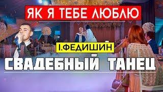 Федишин - Як я тебе люблю (cover Виталий Лобач)