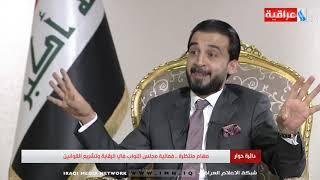 برنامج دائرة حوار الضيف رئيس البرلمان محمد الحلبوسي تقديم كريم حمادي