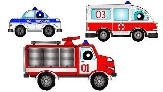 Мультфильмы про машинки - пожарная, полицейская машина, скорая помощь thumbnail