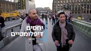שחר חסון ויוחאי ספונדר - דיפלומטים כפרההההה