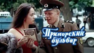 Приморский бульвар (1988)  комедия