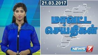 Tamil Nadu Districts News 21-03-2017 – News7 Tamil News