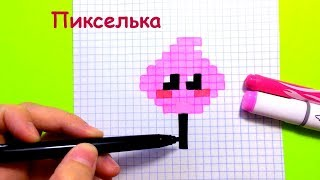 Как Рисовать Кавайную Сладкую Вату по Клеточкам ♥ Рисунки по Клеточкам #pixelart