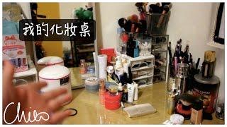 我的化妝桌介紹 ♡ 保養品 刷具 日常彩妝品 ♡ My Vanity【Chiao】