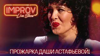 Прожарка Даши Астафьевой Improv Live Show НОВЫЕ ПРИКОЛЫ