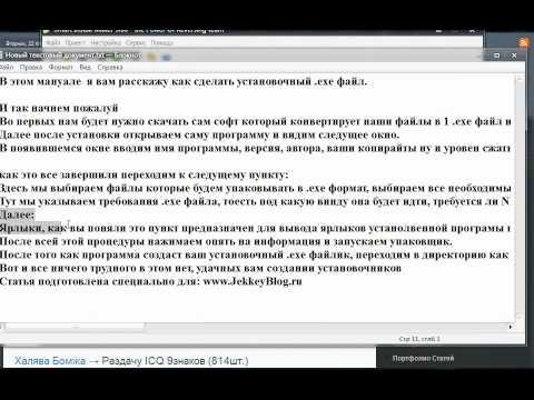 Как сделать установочный .exe файл