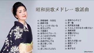昭和演歌メドレー 歌謡曲 Japanese Enka Songs