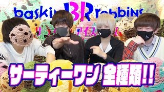【A showdown】Can we guess all flavors of Baskin-Robbins!?