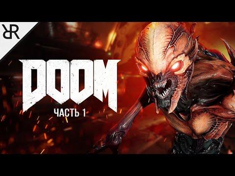 Прохождение Doom (2016) | Часть 1: Знай своего врага  | Моды