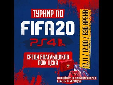 Турнир по FIFA20 среди болельщиков ПФК ЦСКА