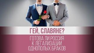 Как относятся россияне к однополым бракам? Тигры разума