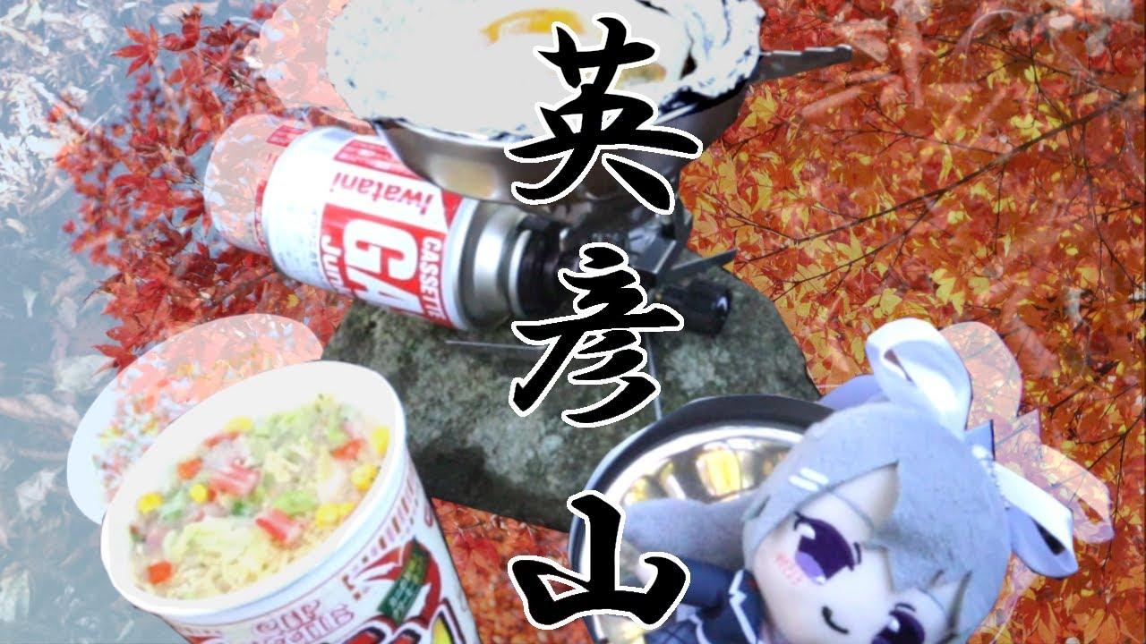 英彦山の紅葉を見て外でカップ麺作るだけの動画