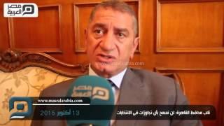 مصر العربية | نائب محافظ القاهرة: لن نسمح بأى تجاوزات فى الانتخابات