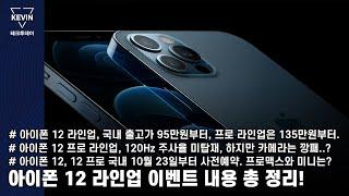 아이폰 12 라인업 국내 출시일, 출고가, 120Hz …