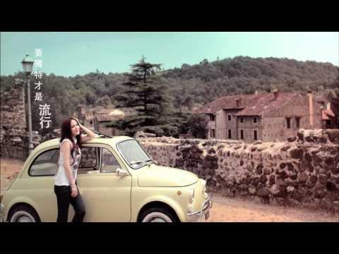 Angela 張韶涵 - 淋雨一直走 官方完整HD高清版MV [Keep Walking Official HD MV]
