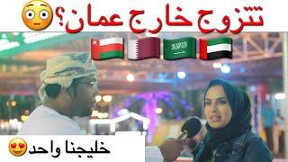 #يوميات_المهرجان - إذا عطوك تصريح تتزوج خارج عمان أي جنسية بتاخذ؟😂🔥🔞🇴🇲🇶🇦🇸🇦🇦🇪
