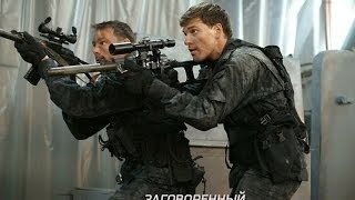 Заговорённый фильм 5 6 7 8 серия боевики русские 2015