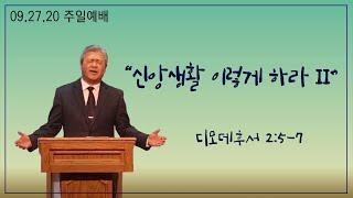 09.27.2020 달라스 예닮교회 주일예배