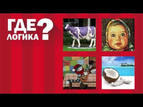 Интеллектуальня юмористическая игра Где логика? в Алматы. Компания SAELOG.
