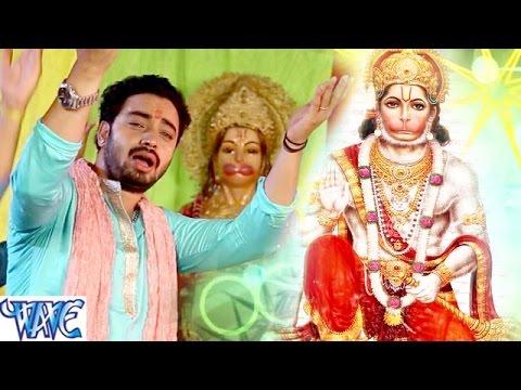 हनुमन जईसन केहू बलवान नइखे - Bhakti Sagar - Sanjeev Mishra - Bhojpuri Hanuman Bhajan 2016 new