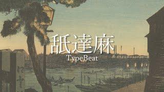 舐達麻 (NAMEDARUMA) x GREEN ASSASSIN DOLLAR type beat | Lost