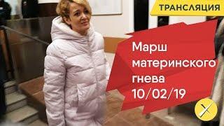 Несогласованный марш в поддержку Анастасии Шевченк...