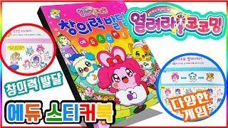 열려라 코코밍 창의력 발달 에듀 스티커북 ㅣ 장난감 놀…