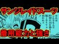 トレクル/決戦ルッチ/アルティメイト/ゾロ&サンジ攻略