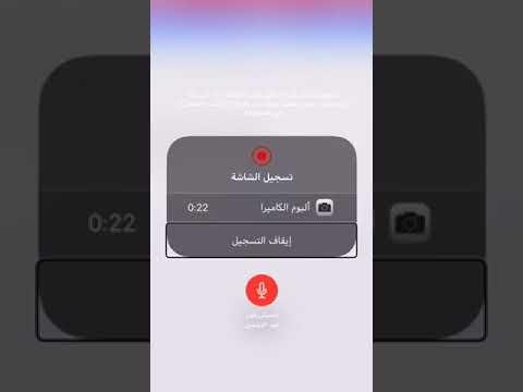 للآيفون ، شرح تطبيق Text to Speech لتحويل النص الى صوت