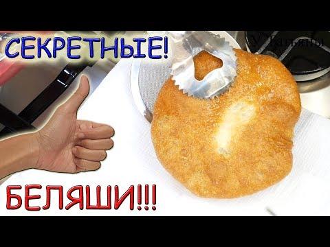 Рецепт Сочных, Хрустящих БЕЛЯШЕЙ с СЕКРЕТНЫМ ингредиентом!
