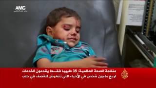 الصحة العالمية تطالب بفتح ممرات آمنة لإخراج جرحى حلب