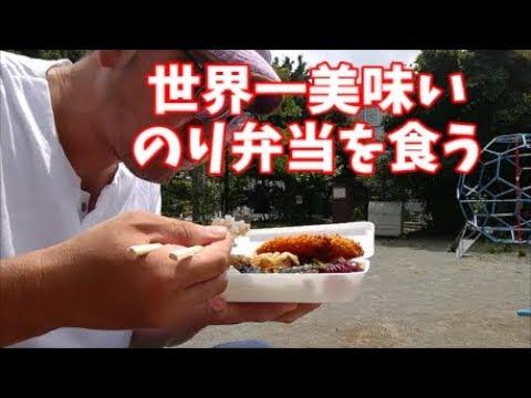 世界一美味いのり弁当を食べますオヤジ飯