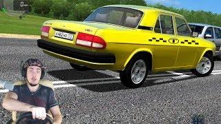 БОМБИЛА КУПИЛ НОВУЮ ВОЛГУ - ЖИЗНЬ ТАКСИСТА в CIty Car Driving + РУЛЬ