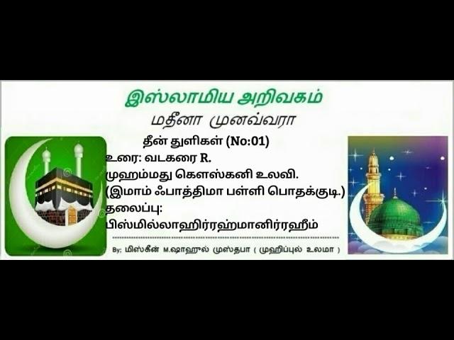 01 - பிஸ்மில்லாஹிர்ரஹ்மானிர்ரஹீம்