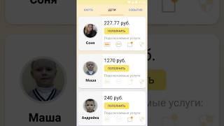 """Пополнение баланса школьной карты через мобильное приложение """"Сбербанк-Онлайн"""" (Android)"""
