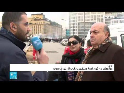 عمليات كر وفر بين قوى الأمن والمتظاهرين قرب البرلمان اللبناني  - 13:00-2020 / 2 / 11