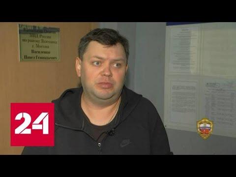 """Актера """"Современника"""" арестовали за роль пьяного инспектора ДПС - Россия 24"""