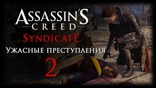 Assassin's Creed: Syndicate - DLC