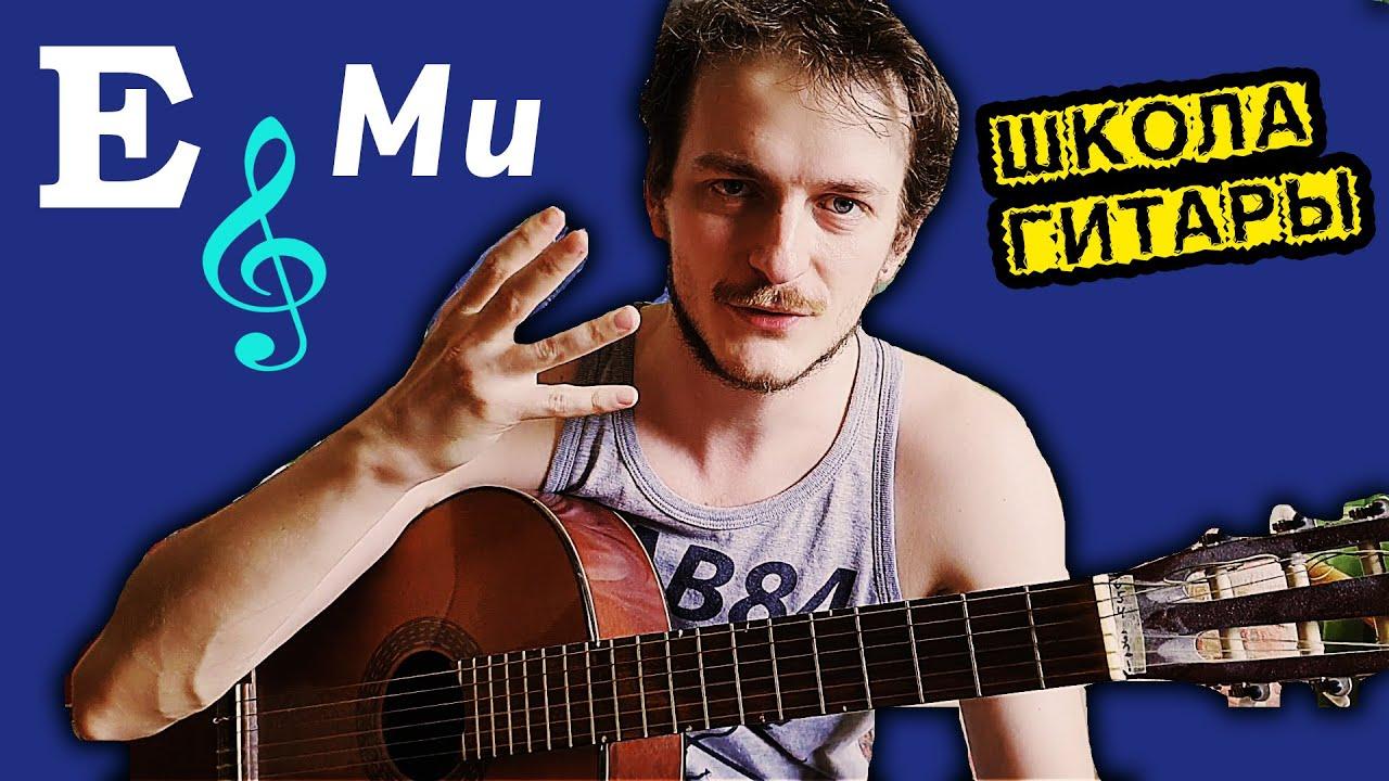 """3) Аккорд """"E"""" 🎸 Нота """"Ми"""" — Школа гитары"""