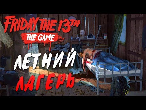 Friday the 13th: The Game — ЛЕТНИЙ ЛАГЕРЬ!Wycc220,BeastQT,Je